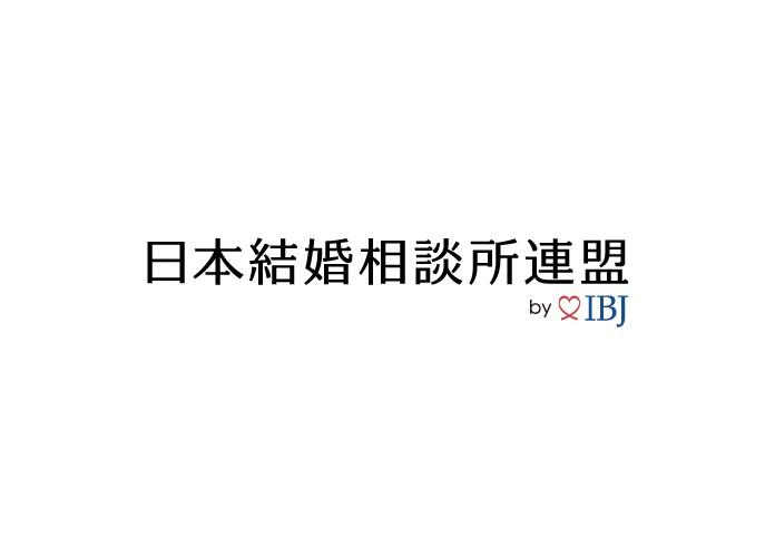 https://www.ibjapan.com/ 日本結婚相談所連盟